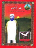 کتاب رهبر آزادی