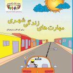 کتاب مهارت های زندگی شهری