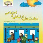کتاب مهارت های ارتباطی و اجتماعی