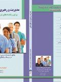 مدیریت و رهبری در علوم طبی
