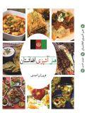 هنر آشپزی افغانستان