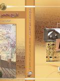 تاریخ مختصر و مصور افغانستان